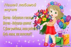 День рождение 5 лет поздравление внучке