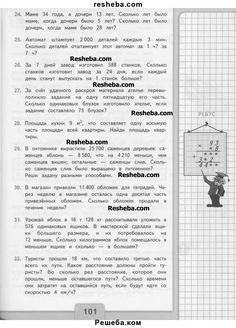 Resheba.ru по математике 4 класс