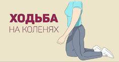 Это упражнение полезно даже для тех, кто испытывает боли в коленях, ведь часто проблемы в суставах коленей связаны со слабостью мышц тела (особенно спинных) при малой подвижности в течение дня!П