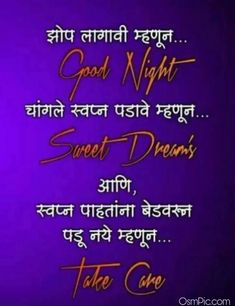 New Good Night Marathi Images Pictures Status Messages For Whatsapp Inspirational Quotes In Marathi, Marathi Love Quotes, Hindi Quotes On Life, Marathi Images For Whatsapp, Purnima Photo, Good Night To You, Yogi Tattoo, Beautiful Good Night Images, Saree Tassels