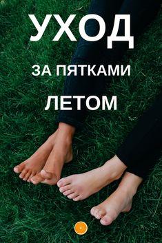 Гладкие пятки это всегда хороший уход. Трещины появляются только, если вы не заботитесь о своих ногах. Что нужно сделать, чтобы пятки были как у младенца? Использовать наши советы! #лето #уход #лицо #mescher410