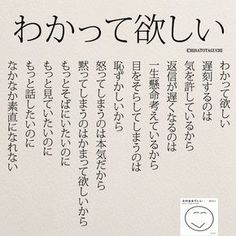 Japanese Quotes, Japanese Words, Words Quotes, Sayings, Word 2, Meaningful Life, Beautiful Words, Cool Words, Quotations