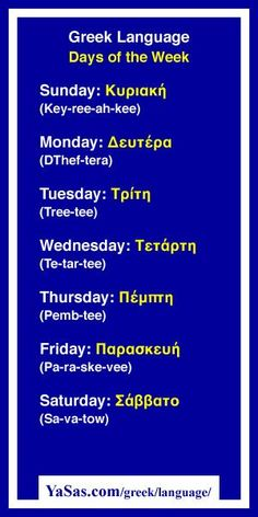 Greek Language Days of the Week: Sunday Monday Tuesday Wednesday Thursday Friday Saturday at Tuesday Wednesday, Monday Tuesday, Greek Phrases, Greek Alphabet, Egyptian Alphabet, Days Of Week, Greek Culture, Greek Isles, Greek Mythology