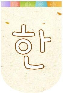 우리나라 전통 가랜드 도안 ♡ : 네이버 블로그 Arabic Calligraphy, Teaching, Blog, Korean, Korean Language, Blogging, Arabic Calligraphy Art, Education, Onderwijs