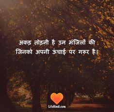 Motivational Shayari in Hindi Inspirational Quotes In Hindi, Motivational Picture Quotes, Hindi Quotes On Life, Motivational Shayari, One Word Quotes, Soul Quotes, Hurt Quotes, Girly Quotes, Funny Attitude Quotes