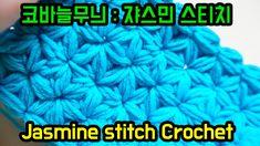 (코바늘무늬)전설의 쟈스민 스티치 도전합시다  #Jasmine stitch #Crochet [김라희]kimrahee