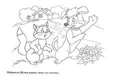 Хорошие раскраски из детской сказки Репка The Big Carrot, Handout, Coloring Pages, Wonderland, Moose Art, Blog, Animals, Art Ideas, September