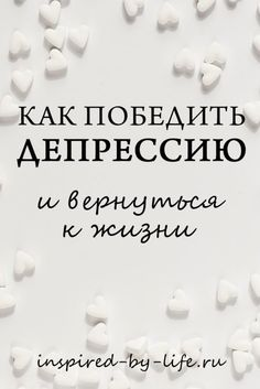 Как избавиться от депрессии и жить полной жизнью #психология #счастье #депрессия #самопознание #саморазвитие