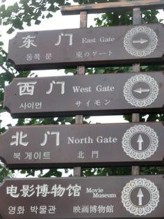 「東のゲート」「サイモン」「北門」そして南は「サウスゲート(ページ一番上)」。完璧にずれている。