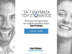 Με αφορμή την Παγκόσμια Ημέρα Στοματικής Υγείας,ηFrezyderm ξεκίνησε μεγάλο διαγωνισμό, στο οποίο και χαρίζει στους νικητές20 σετ προϊόντων της σειράς FREZYDERM Oral Science. Τ�…