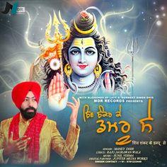 Shiv bhajan by maney dhir