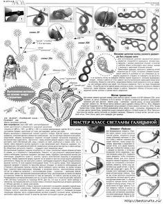 Журнал Мод 558. Летние модели крючком (57) (560x700, 342Kb)