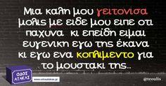 Ο Τοιχος ειχε την δικη του υστερία | GreekLeech Just For Fun, Diva, Funny Stuff, Funny Pictures, Funny Quotes, Greek, Banner, Jokes, Lol