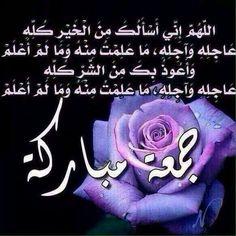 Friday Wishes, Blessed Friday, Islamic Dua, Islamic Quotes, Jumah Mubarak, Urdu Image, Jumma Mubarak Images, Instagram, Islamic Calligraphy