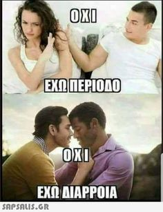ΕΧΩ! ΠΕΡΙΟΔΟ ΕΧΩ ΔΙΑΡΡΟΙΑ Greek Memes, Greek Quotes, Motivational Quotes, Funny Quotes, Inspirational Quotes, Ancient Memes, English Quotes, Beach Photography, Funny Pictures