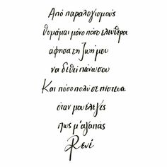 Sign Quotes, Love Quotes, Inspirational Quotes, Sketch Quotes, Feeling Loved Quotes, Greek Quotes, Sign I, Poems, Romance