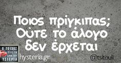Funny Greek Quotes, Greek Memes, Funny Picture Quotes, Funny Pictures, Favorite Quotes, Best Quotes, Sarcasm Quotes, Funny Thoughts, True Words