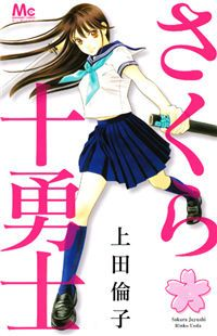 The manga revolves around the Sakura household, which has since ancient times worked as sake brewers. One day the daughter of the household finds a katana in her family's warehouse and when she unsheathes it, the sword starts to shine. The ...
