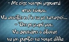 Funny Greek Quotes, Greek Memes, Eminem, General Quotes, Funny Statuses, Proverbs Quotes, Summer Quotes, Clever Quotes, Try Not To Laugh