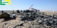 मिस्र राष्ट्रपति ने स्वीकारा, कहा- रूसी विमान को आइसिस ने मार गिराया था http://www.haribhoomi.com/news/world/middle-east/egypt-admits-isis-bombed-passenger-plane/37801.html