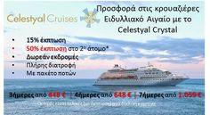 Προσφορά στις κρουαζιέρες Ειδυλλιακό Αιγαίο Cruise, Cruises