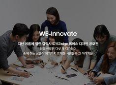 [WE-Innovate] Story WE MEET, WE MAKE - SamsungWA