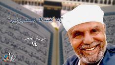 تاريخ وفاة الشيخ الشعراوي أحد اشهر مفسري القرآن الكريم