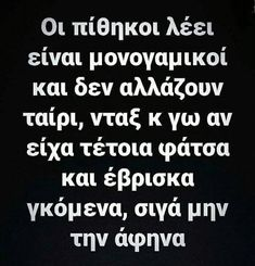 Sarcastic Quotes, Greek Quotes, Puns, Minions, Jokes, Wisdom, Humor, Sayings, Chistes