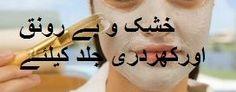 Face Mask For Dry,Dull & Rough Skin in Urduخشک و بے رونق اورکھردری جلد کیلئے