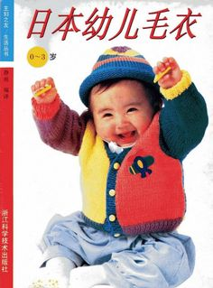 [Reservado] niños del suéter japoneses 0-3 años - Jun Wei Niang log - blog de Netease - brisa fresca - brisa fresca