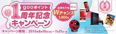 gooポイント1周年!大抽選会開催!外れてもダブルチャンス!抽選でEJOICA500円分プレゼント!