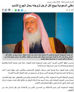 WTF !!! 4-8-15 Mufti Of Saudi Arabia Passes A Fatwa That It Is Ok To Kill And Cannibalize Your Wife.. But Only If Your Hungry ????????