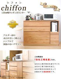 【楽天市場】[IS]【送料無料】Chiffon(シフォン) 幅120 キッチンカウンター アルダー無垢材を贅沢に使用したベーシックなキッチンカウンター 優れた収納力、頑丈な箱木作りで使い勝手も抜群 [完成品][chiffon_w120ck]【HLS_DU】:e-dollar