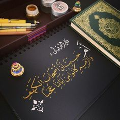 Islamic Calligraphy, Caligraphy, Arabic Love Quotes, Islamic Quotes, Arabic Poetry, Islamic Girl, Writing Art, Islamic Pictures, Holy Quran