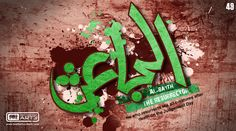 """Glorified Names #49  """"Al-Bai'th, The Resurrector""""  He who resurrects His all creatures after death on the Judgement Day."""