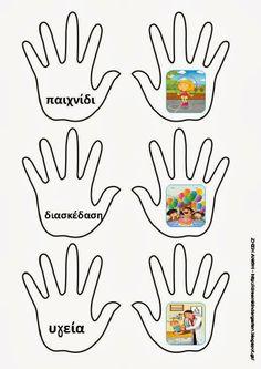 Το νέο νηπιαγωγείο που ονειρεύομαι : Καρτούλες ταύτισης με τα δικαιώματα των παιδιών 5th Grades, Kid Spaces, In Kindergarten, Preschool Activities, Bart Simpson, Children, Kids, Teaching, Education