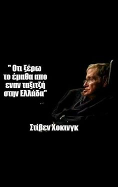 True Words, Quotations, Greek, Wisdom, Thoughts, Funny, Quotes, Movies, Movie Posters