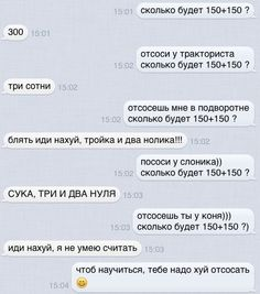 #sms Stupid Memes, Funny Memes, Hilarious, Russian Jokes, Best Freinds, Funny Note, My Mood, Man Humor, Laughter