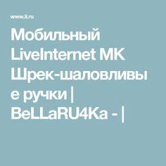 Мобильный LiveInternet МК Шрек-шаловливые ручки | BeLLaRU4Ka - |