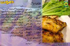 thai pan fried fish Fish Recipes, Seafood Recipes, Low Carb Recipes, Pan Fried Fish, Cooking Recipes In Urdu, Urdu Recipe, Desi Food, Chinese Food, Chinese Recipes