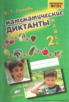 МАТЕМАТИЧЕСКИЕ ДИКТАНТЫ 2 КЛАСС