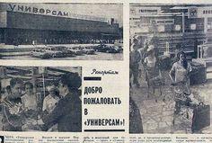 Статья об открытии универсама № 1 в газете «Вечерний Свердловск»