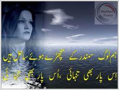 Tanhai Urdu Poetry Very Sad 2017