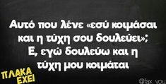 Funny Greek, Funny Quotes, Humor, Words, Funny Phrases, Funny Qoutes, Humour, Funny Photos, Rumi Quotes