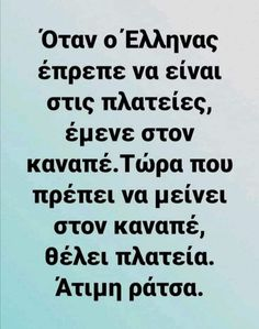 Funny Greek, Beautiful Pink Roses, Greek Quotes, True Words, Laugh Out Loud, Picture Video, Haha, Funny Quotes, Jokes