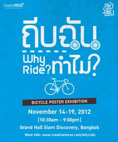 http://www.tcdcconnect.com/upload/article_image/2012/10/POSTER-WhyRide-Exhibition-2012.10.191.jpg
