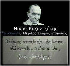 Φωτογραφία του Frixos ToAtomo. Unique Quotes, Smart Quotes, Clever Quotes, Best Quotes, Inspirational Quotes, Big Words, Greek Words, Some Words, Greek Quotes