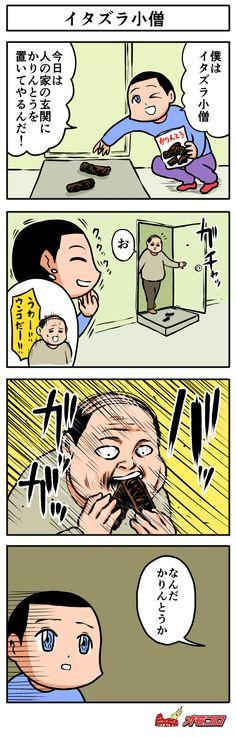 【4コマ漫画】イタズラ小僧 | オモコロ …それは恐らく朝鮮人の可能性が… →朝鮮伝統の嘗糞文化( しょうふんと読みますが「なめ」「くそ」で変換出来ます)←で検索!