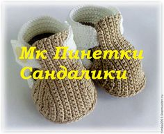 Best knitting patterns for kids boys baby shoes ideas Crochet Baby Boots, Booties Crochet, Crochet Shoes, Crochet Slippers, Beginner Knit Scarf, Baby Bootees, Baby Boy Shoes, Baby Sweaters, Baby Knitting