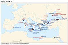Ιστορία Γυμνασίου : Ο Β' ελληνικός αποικισμός και η Μεγάλη Ελλάδα
